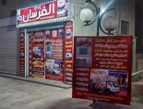 الفرسان العاصمة الادارية الجديدة نقل عفش – نقل اثاث